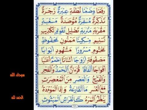 الدرس الحادى عشر_القاعدة النورانية_نور محمد حقانى2