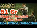 Amazon Obhijaan Box Office Collection | Bengali Best Film Ever | 20th January 2018 | Superstar Dev