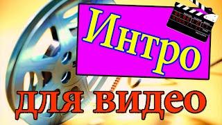 Сервисы:1. http://www.flixpress.com              2.  http://www.velosofy.comYouTube канал: https://www.youtube.com/channel/UC93pgSQPa-JOihL5I_pvkAA Ссылка на скачивание программы SONY Vegas Pro 13.0(Полная версия): https://yadi.sk/d/GZbBTXzcfbYz5Чуть позже запишу видео на установку SONY Vegas Pro 13.0(Полная версия), ссылка будет отображаться тут:  http://youtu.be/zsaPZYRTeOMГде скачать бесплатное интро(intro) для своего видео.Оставляйте свои отзывы, оценки, подписывайтесь на мой канал и вы увидите новые видео в которых я буду преподносить  для вас ценную информацию!  Мой канал :   https://www.youtube.com/channel/UCWZAGgAtgkrP2whqWvDksYw  Возникли вопросы? Свяжитесь со мной:  Skype:  mihockiydmitriyТакже в соц сети:В контакте: https://vk.com/mihockiydmitriyFacebook: https://www.facebook.com/profile.php?id=100006438060634Твиттер: https://twitter.com/DmitriyMihockИнструмент который поможет вам подобрать теги к видео на Ютуб(YouTube): https://www.youtube.com/watch?v=d-maPwmPPA8                                                                     Как зарегистрироваться в партнерке AIR (АИР) и начать зарабатывать на Youtube (Ютубе). : https://www.youtube.com/watch?v=AkVWA2PlOuAСмотрите также, мое деловое предложение для Вас :  http://mihockiydg.weebly.com