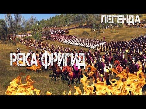 Total War Attila - Река Фригид. Легенда
