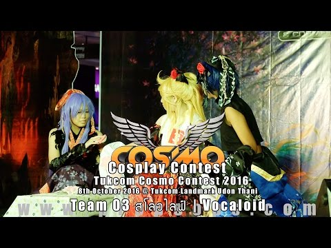 Cosmo & Cosmeeting 2016 Cosplay Contest Team 3 | สโลวไลฟ์ – Vocaloid