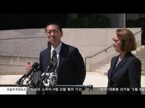 트럼프 반이민명령 2탄도 제동 3.15.17 KBS America News