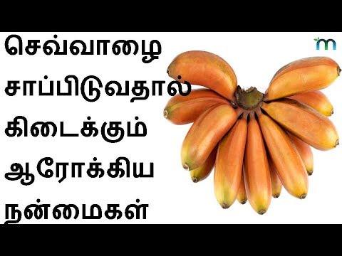 செவ்வாழை சாப்பிடுவதால் கிடைக்கும் நன்மைகள்!!! Red Banana / Manithi Health