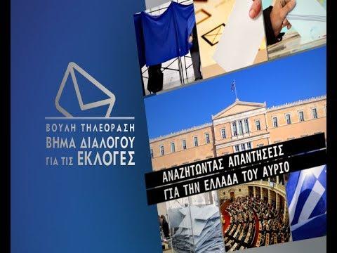 Βήμα Διαλόγου για τις Εκλογές :  Αναζητώντας απαντήσεις για την Ελλάδα του αύριο  (18/06/2019)