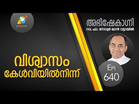 വിശ്വാസം കേൾവിയിൽനിന്ന് | Abhishekagni | Episode 640