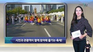 2019년 10월 첫째주 강남구 종합뉴스