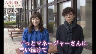 川口春奈が高橋一生に初めての告白/映画『九月の恋と出会うまで』メイキング映像