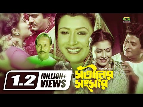 Bangla Superhit HD Movie | Shotiner Sangsar | ft Razzak , Rozina , Diti, A T M  Shamsuzzaman