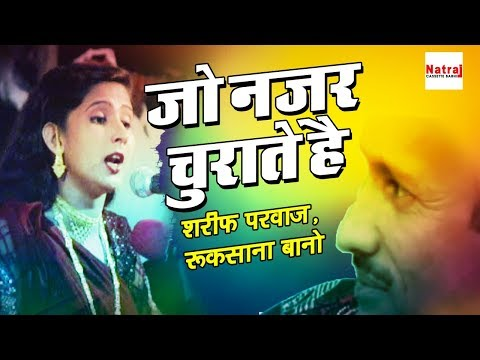 Video Jo Nazar Churate Hain - जो नजर चुराते है { New Qawwali Muqabla 2017 | Sharif Parwaz Vs Rukhsana Bano download in MP3, 3GP, MP4, WEBM, AVI, FLV January 2017