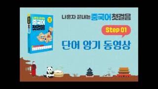 #1 [나혼자끝내는중국어첫걸음] 단어암기 동영상 step01