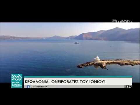 Κεφαλονιά: Ονειροβατες του Ιονίου! «Για την Ελλάδα» | 05/04/19 | ΕΡΤ