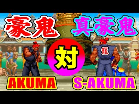 豪鬼 対 真・豪鬼 - SUPER STREET FIGHTER II X
