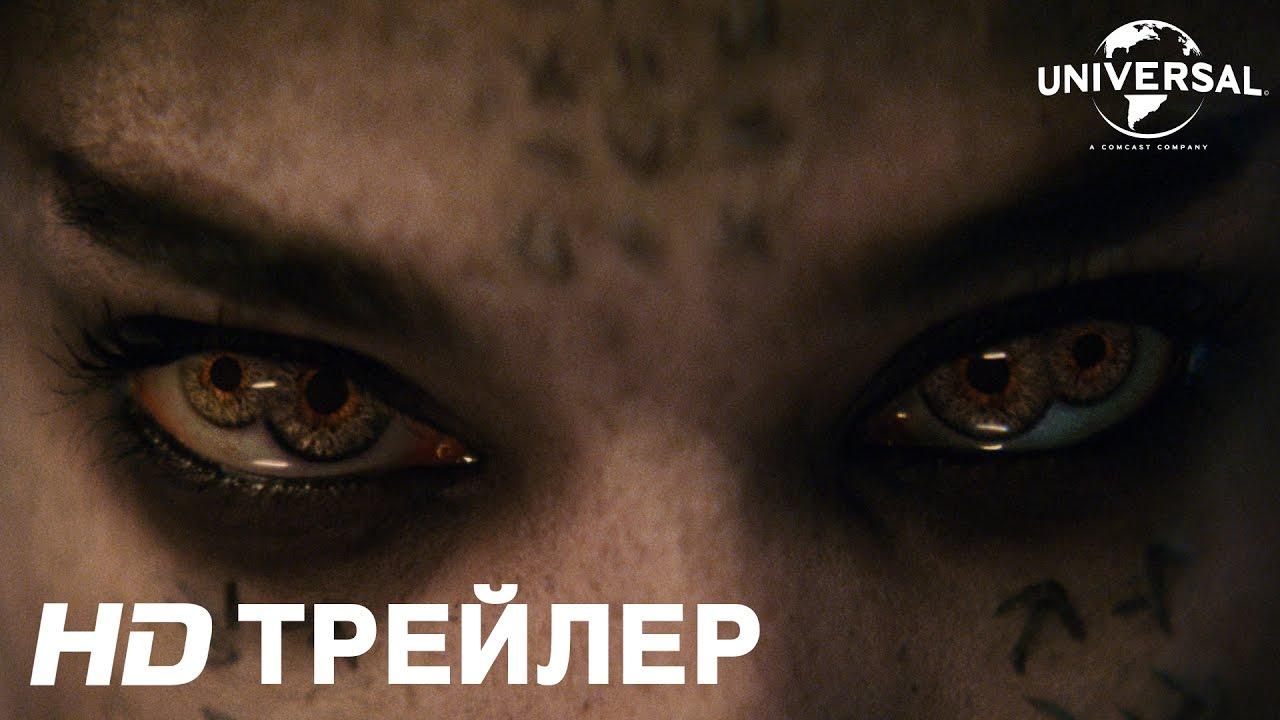 Мумия | Русский трейлер (2017)