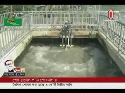 9cr liter water processed daily at Sk Russel treatment plant (25-01-20) Courtesy: Independent TV