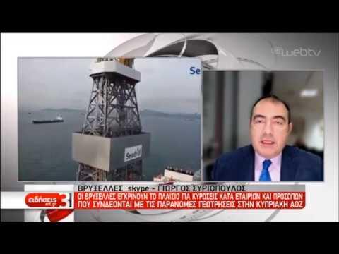 Περιοριστικά μέτρα Ε.Ε κατά της Τουρκίας για τις παράνομες γεωτρήσεις | 11/11/2019 | ΕΡΤ