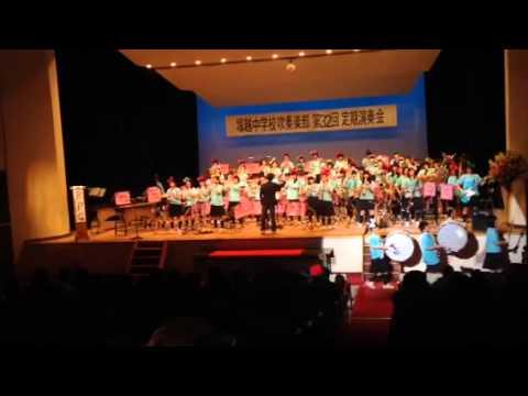 塚越中学校吹奏楽部第32回定期演奏会