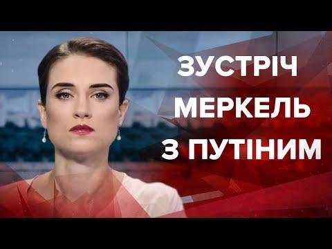 Випуск новин за 09:00: Ситуація на фронті