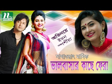 Bangla Natok bhalobasar Kache Fera (ভালোবাসার কাছে ফেরা) | Sporsia,  Emon, Nadia by Manik