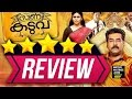 Swarna Kaduva Malyalam Movie Review  Swarna Kaduva Movie Review Video  Biju Menon Ineya Poojitha waptubes