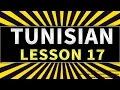 Learn the Arabic Tunisian language Lesson 17