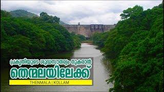 Video Thenmala - Travel Guide | തെന്മല - വഴികാട്ടി | Monsoon Media Travel Stories MP3, 3GP, MP4, WEBM, AVI, FLV September 2018