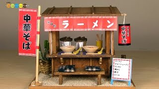 Nonton Billy Miniature Japanese Street Stall Ramen Shop Kit                                                                      Film Subtitle Indonesia Streaming Movie Download