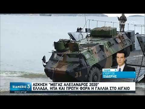 Στρατιωτική άσκηση «Μέγας Αλέξανδρος 2020» | 07/02/2020 | ΕΡΤ
