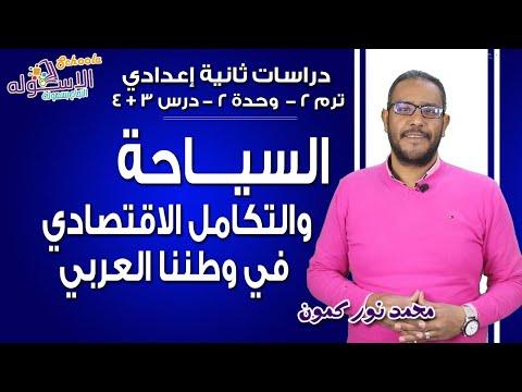 دراسات اجتماعية تانية إعدادي 2019 السياحة والتكامل الافتصادي في وطننا العربي  ت2-و2-د3+4 الاسكوله