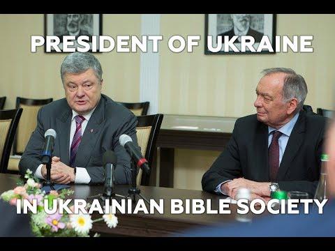 President of Ukraine in Ukrainian Bible Society