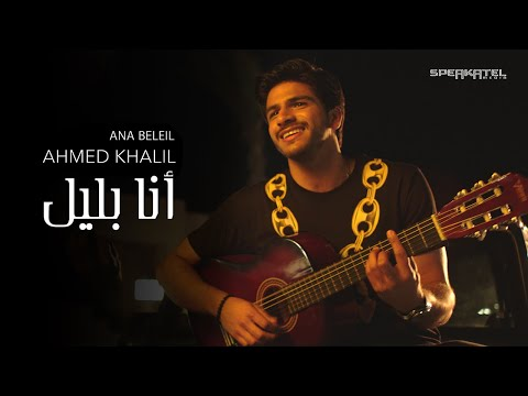 Ahmed Khalil - Ana Beleil (Official Video 2021) | أحمد خليل - أنا بالليل
