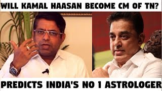 Video Will Kamal Haasan Become CM of TN? - Predicts India's NO 1 Astrologer MP3, 3GP, MP4, WEBM, AVI, FLV September 2018