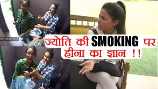 Video Bigg Boss 11: Hina Khan REACTS on Jyoti Kumari SMOKING Incident | FilmiBeat MP3, 3GP, MP4, WEBM, AVI, FLV Oktober 2017