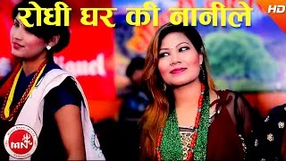 Rodhi Gharki Nanile - Devi Gharti & Lalu Kanchha | Ft.Obi, Muskana, Sargam
