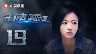 浮出水面 19 | Head above water 19(靳东、韩雨芹、吴谨言、李洪涛 领衔主演)