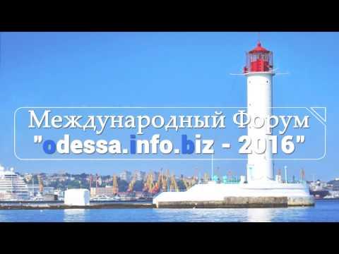 ODESSA.INFO.BIZ – 2016. ДЕНЬ ПЕРВЫЙ