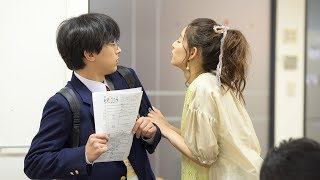 地味メンの吉沢亮とモデル新木優子がキス寸前!?/映画『あのコの、トリコ。』特別映像