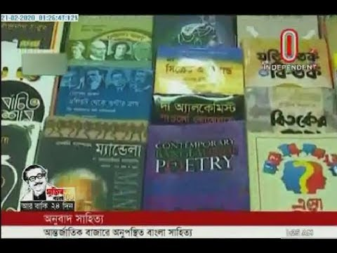 Bengali literature absent in int'l market (21-02-2020) Courtesy: Independent TV