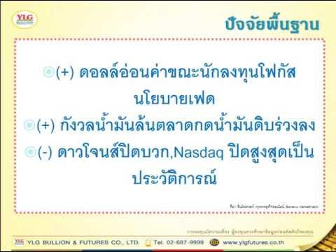 YLG บทวิเคราะห์ราคาทองคำประจำวัน 10-08-16