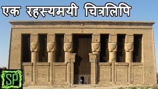 Video हजारो साल पुराना मिस्र के चित्रलिपि से मिला हैरान करने वाला सबूत II Unsolved Mystery MP3, 3GP, MP4, WEBM, AVI, FLV Desember 2018