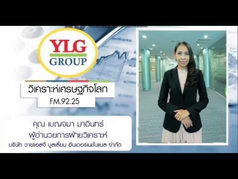 วิเคราะห์เศรษฐกิจโลก by YLG 09-08-60