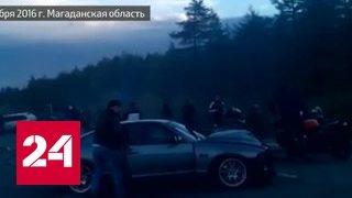 """По вине магаданских стритрейсеров на трассе """"Колыма"""" погибли два человека"""