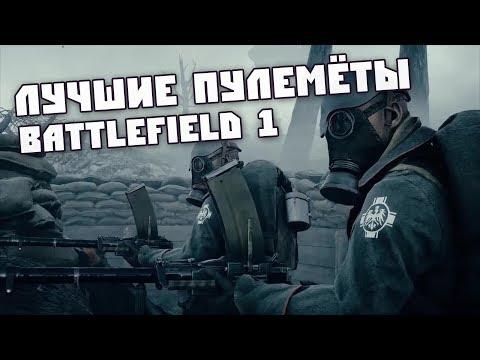 Лучшие Пулемёты Battlefield 1