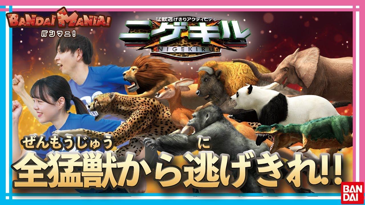 【アンリミティブ】全猛獣から逃げ切るまで終われない!!ニゲキルチャレンジ!!【バンマニ!】
