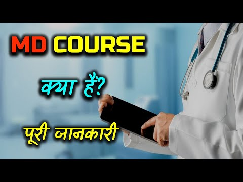 What is MD Course With Full Information? – [Hindi] – Quick Support