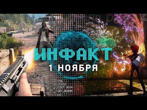 Инфакт от 01.11.2017 [игровые новости] — Far Cry 5, Shadow of the Colossus, Onrush, Concrete Genie…