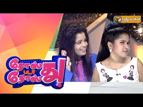 Dosth Bada Dosth   20/09/2015   Puthuyugam TV