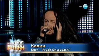 Kalin Vrachanski videoklipp Freak On A Leash (Като Две Капки Вода) (Korn Cover)
