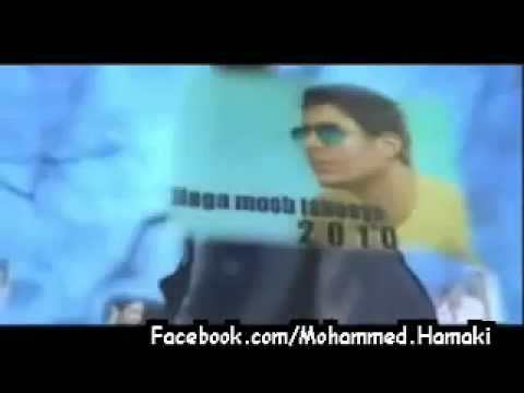 Hamaki mix 4 songs حماقى (видео)