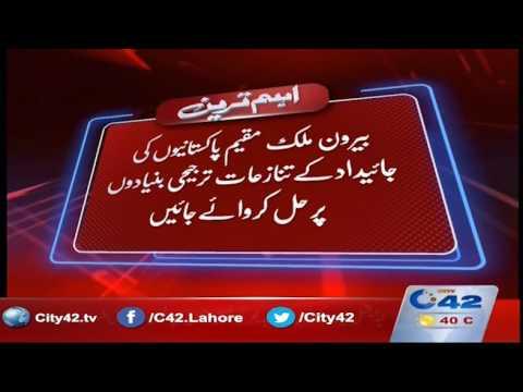 بیرونِ ملک مقیم پاکستانیوں کی جائیداد کے  حل کروائے جایئں