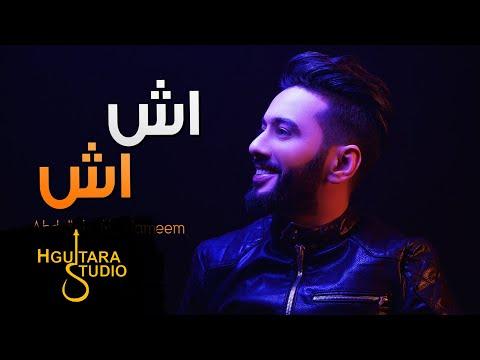 عبدالله الهميم - اش اش (حصريا)   2017   (Abdullah Alhameem - Ash Ash (Exclusive